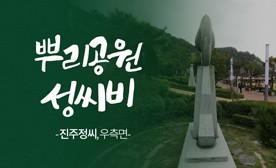 뿌리공원 성씨비 (진주정씨,우측면)