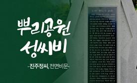 뿌리공원 성씨비 (진주정씨,전면비문)