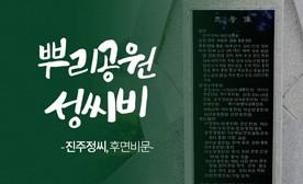 뿌리공원 성씨비 (진주정씨,후면비문)
