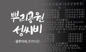 뿌리공원 성씨비 (광주이씨,후면비문)