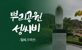 뿌리공원 성씨비 (임씨,우측면)