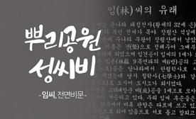 뿌리공원 성씨비 (임씨,전면비문)