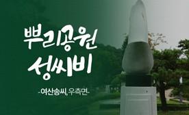 뿌리공원 성씨비 (여산송씨,우측면)