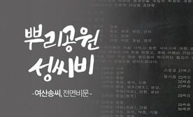 뿌리공원 성씨비 (여산송씨,전면비문)