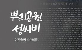 뿌리공원 성씨비 (여산송씨,후면비문)