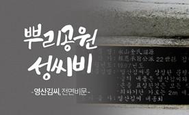 뿌리공원 성씨비 (영산김씨,전면비문)