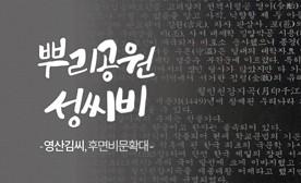 뿌리공원 성씨비 (영산김씨,후면비문확대)