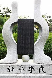 뿌리공원 성씨비 (가평이씨,전면비문)