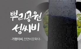 뿌리공원 성씨비 (가평이씨,전면비문확대)
