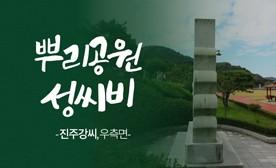 뿌리공원 성씨비 (진주강씨,우측면)