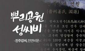 뿌리공원 성씨비 (진주강씨,전면비문)