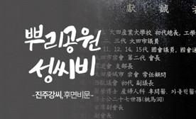 뿌리공원 성씨비 (진주강씨,후면비문)