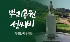 뿌리공원 성씨비 (부안김씨,우측면)