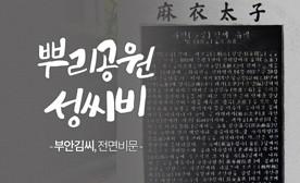 뿌리공원 성씨비 (부안김씨,전면비문)