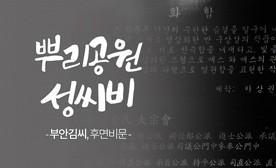 뿌리공원 성씨비 (부안김씨,후면비문)