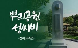 뿌리공원 성씨비 (전씨,우측면)