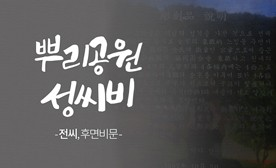 뿌리공원 성씨비 (전씨,후면비문)