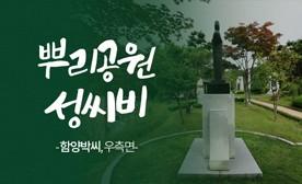 뿌리공원 성씨비 (함양박씨,우측면)
