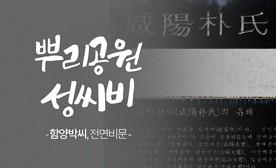 뿌리공원 성씨비 (함양박씨,전면비문)