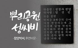 뿌리공원 성씨비 (함양박씨,후면비문)
