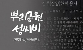 뿌리공원 성씨비 (진주하씨,전면비문1)