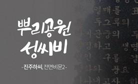 뿌리공원 성씨비 (진주하씨,전면비문2)