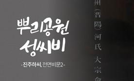 뿌리공원 성씨비 (진주하씨,후면비문)