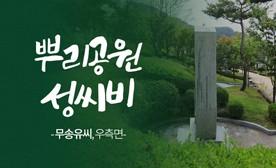 뿌리공원 성씨비 (무송유씨,우측면)