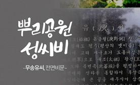 뿌리공원 성씨비 (무송유씨,전면비문)