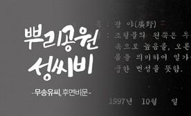 뿌리공원 성씨비 (무송유씨,후면비문)