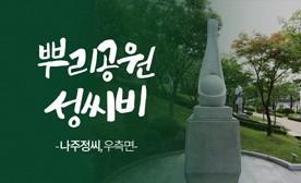 뿌리공원 성씨비 (나주정씨,우측면)