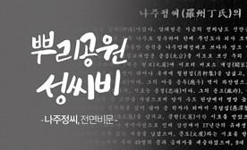 뿌리공원 성씨비 (나주정씨,전면비문)