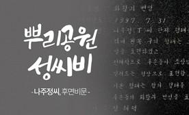 뿌리공원 성씨비 (나주정씨,후면비문)