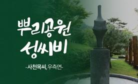 뿌리공원 성씨비 (사천목씨,우측면)