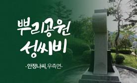 뿌리공원 성씨비 (안정나씨,우측면)