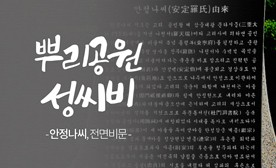 뿌리공원 성씨비 (안정나씨,전면비문)