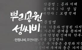 뿌리공원 성씨비 (안정나씨,후면비문)