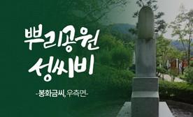 뿌리공원 성씨비 (봉화금씨,우측면)