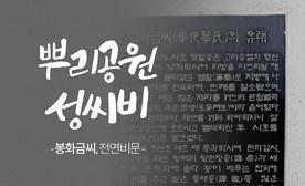 뿌리공원 성씨비 (봉화금씨,전면비문)