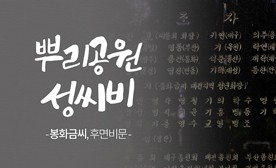 뿌리공원 성씨비 (봉화금씨,후면비문)