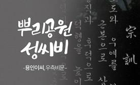 뿌리공원 성씨비 (용인이씨,우측비문)