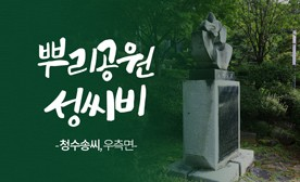 뿌리공원 성씨비 (청주송씨,우측면)