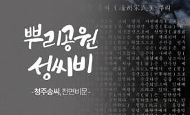 뿌리공원 성씨비 (청주송씨,전면비문)
