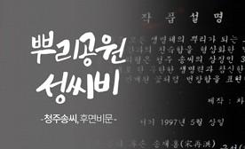 뿌리공원 성씨비 (청주송씨,후면비문)