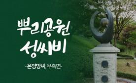 뿌리공원 성씨비 (온양방씨,우측면)