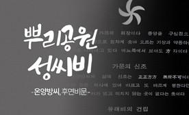 뿌리공원 성씨비 (온양방씨,후면비문)