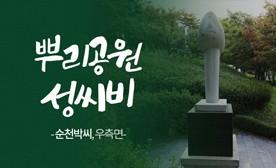 뿌리공원 성씨비 (순천박씨,우측면)