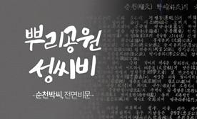 뿌리공원 성씨비 (순천박씨,전면비문)
