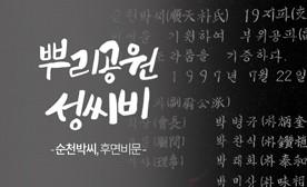 뿌리공원 성씨비 (순천박씨,후면비문)