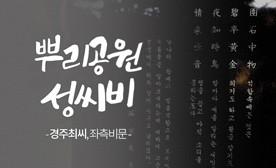 뿌리공원 성씨비 (경주최씨,좌측비문)